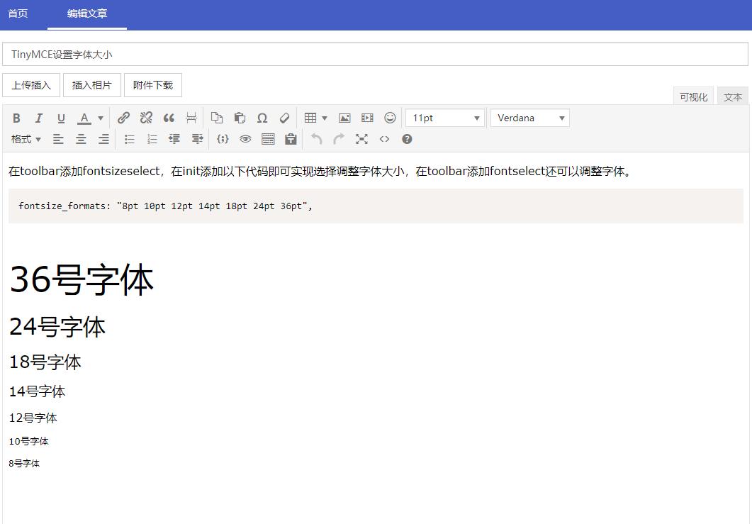 给TinyMCE增加设置字体大小选项